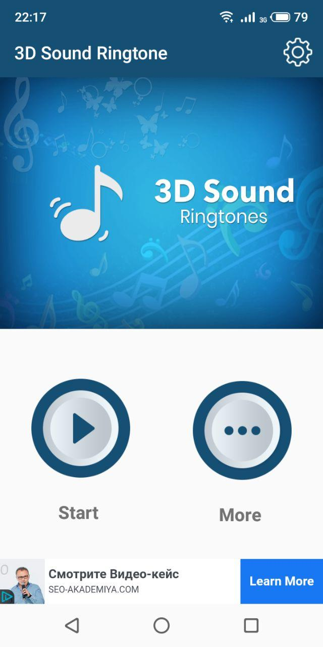 3D Sound Ringtone - screenshot 0