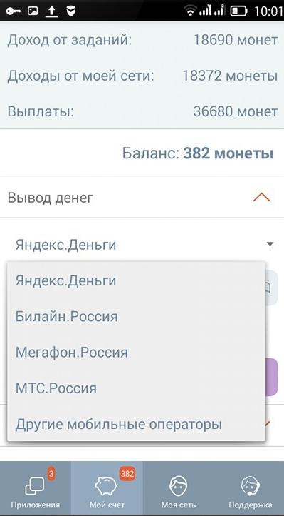 AppCent - screenshot 0