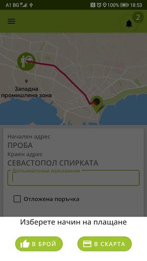 Hippo Taxi Orders - screenshot 7